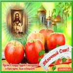Яблочный Спас - Пусть вера путь вам освещает