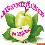 Яблочный Спас - Тебе на здоровье