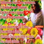Яблочный Спас в стихах