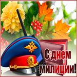 Яркая открытка День полиции (милиции)