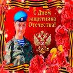 Яркая открытка День защитника отечества