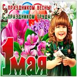 Яркая открытка с 1 мая