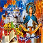 Яркая открытка с Праздником Покрова