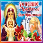 За Успение Пресвятой Богородицы