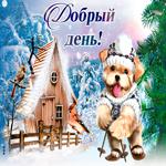 Забавная открытка добрый зимний день