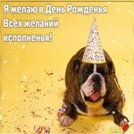 Забавная открытка с днем рождения женщине