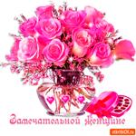 Замечательной женщине цветы я дарю