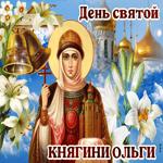 Замечательная открытка День святой Княгини Ольги