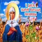 Замечательная открытка День Святой Натальи Овсяницы