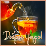Замечательная открытка доброе утро с чаем