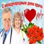 Замечательная открытка ко дню врача