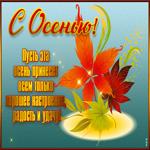 Замечательная открытка с осенью