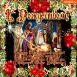 Зажглась звезда Христос родился, с рождеством