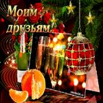 Здравствуй праздник Новый год
