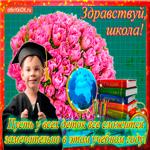 Здравствуй, школа Удачи всем детям