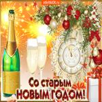 Здравствуй, Старый Новый год
