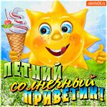 Жаркий летний приветик