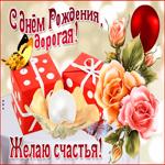 Желаю бесконечного счастья в твой день рождения