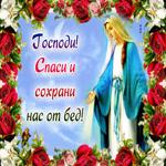 Желаю чтобы молитва душу грела