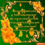 Желаю добра и хороших улыбок