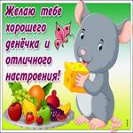 Желаю доброго дня