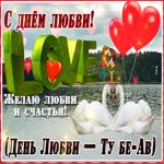 Желаю любви и счастья для тебя