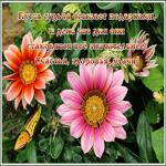 Желаю много цветов и нежных слов