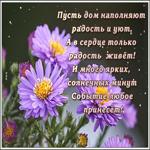 Желаю радости и успеха