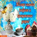 Желаю самого доброго и прекрасного утра