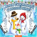 Желаю счастливой зимы