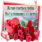 Желаю счастья и любви, чтоб исполнялись все мечты