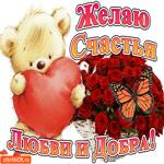Желаю Счастья, Любви и Добра