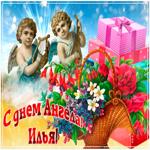 Желаю счастья в день твоего имени Илья