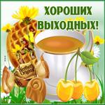 Желаю сладких выходных