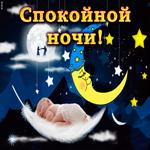 Желаю тебе спокойной ночи, спи спокойно