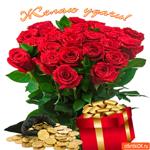 Желаю удачи тебе во всём и всегда