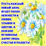 Желаю вам любви и счастья