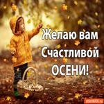 Желаю вам Счастливой ОСЕНИ