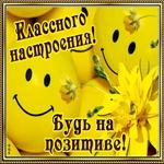 Желаю вам солнечного вам настроения