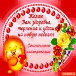 Желаю вам здоровья, терпения и удачи