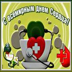 Желаю здоровья в день сердца