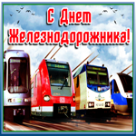 Железнодорожнику поздравление