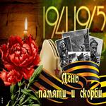 Жива открытка день памяти и скорби