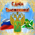 Живая картинка на День таможенника Российской Федерации