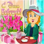 Живая открытка День бабушек