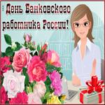 Живая открытка День банковского работника России