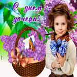 Живая открытка День дочери