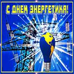 Живая открытка День энергетика