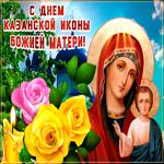 Живая открытка День Казанской иконы Божией Матери