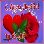 Живая открытка день любви — Ту бе-Ав